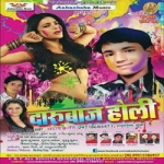 Darubaj Holi songs