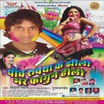 Pach Rupiya Ke Jhili Bher Fagun Hili songs