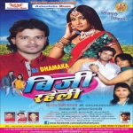Biji Raheli songs