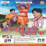 Katta Chali Dupata Per songs