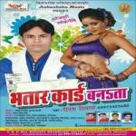 Bhatar Card Banata songs