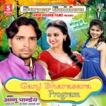 Ganj Bharasara Program songs