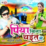 Piya Bina Chait Me songs