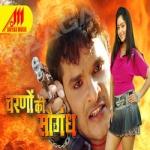 Avan Banalva Arvaa Chaura Ke song