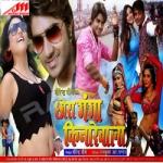 Chhora Ganga Kinare Wala songs
