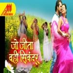 Jo Jeeta Wahi Shikandar songs
