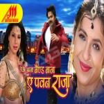 Leke Aaja Band Baja A Pawan Raja songs