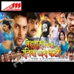 Mehraru Bina Ratiya Kaise Kati songs