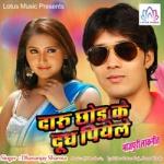 Daru Chhor Ke Dudh Piyele songs