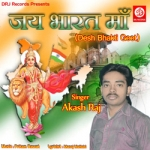 Jai Bharat Maa songs