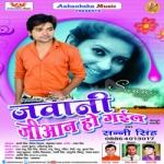 Jawani Jiyan Ho Gail songs