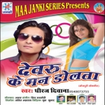 Devaru Ke Man Dolata songs