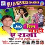 Jio Sim Chahi E Raja songs