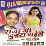 Raja Ji Dubra Gail songs