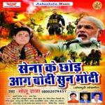 Sena Ke Chod Aag Bodi Sun Modi songs