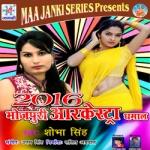Bhojpuri Arkestra Dhamaal 2016 songs