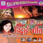 Bidai Geet songs