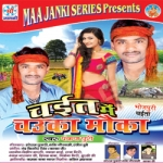 Chait Mein Chauka Mauka songs