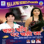 Chala Chand Par Chali Jaa songs