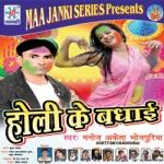 Devar Bhail Matwala song
