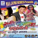 Holi Ke Maza Sasural Mein songs
