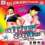 Jogad Rangle Ba songs