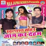 Khulasa Tohar Jaam Kar Deham songs