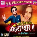 Mar Jai Diwana Tohra Pyar Mai songs