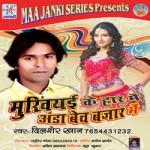 Muhkhiya Ke Haar Mein Anda Bech Bazar Mein songs
