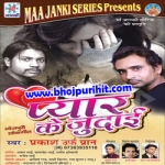 Pyar Ke Judai songs