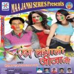 Rang Lagali Jija Ji songs