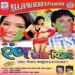 Rang Lal Piyar songs