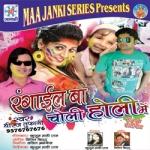 Rangail Ba Choli Holi Mein songs