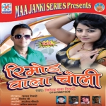 Rimod Vala Choli songs