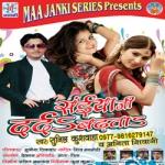 Saiyan Ji Darda Badata songs