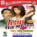 Saiyan Raat Bhar Kiya songs