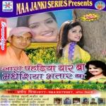 Sara Pahadiya Yaar Ba Madhesiya Bhatar Ba songs