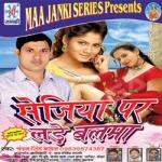 Sejia Par Lade Balma songs