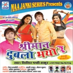 Shree Mann Dublo Bhayo Re songs