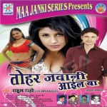 Tohar Jawani Aail Ba songs