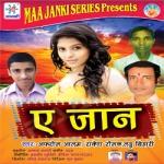 E Jaan songs
