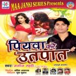 Piyava Kare Utpat songs