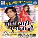 Naya Chahi E Raja Ji songs