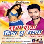 Jug Jug Jiya E Raja songs