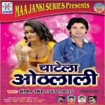 Chatela Othlali songs