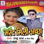 Marad Mili Achha songs