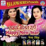 Sabke Bolat Rahi Happy New Year songs