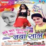 Sabhe Bawe Khushhaal Dekha Aaile Naya Saal songs