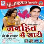 Janhit Me Jari songs