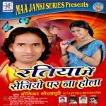 Ratiya Me Sejiyo Par Na Hola songs